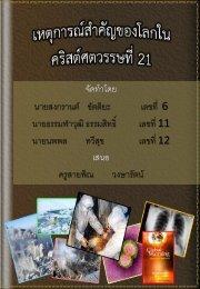 งานนำเสนอ PowerPoint - FlipBookSoft