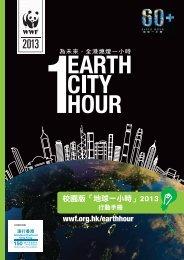 校園版「地球一小時」2013 - WWF