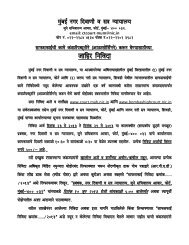 Tender Notice for Sweeper - Bombay High Court