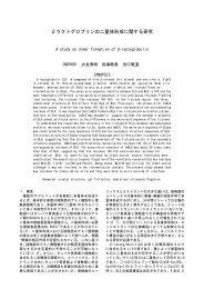 βラクトグロブリンの二量体形成に関する研究