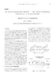 遺伝性アロマターゼ発現異常症 - 埼玉医科大学