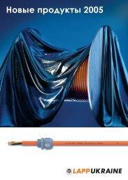 Каталог «Новые продукты Lapp Kabel 2005» (1,88 Мб PDF)