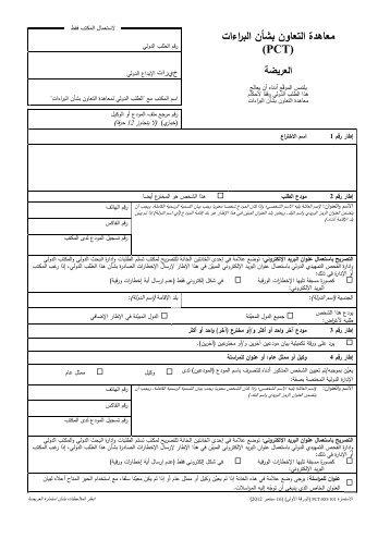 الاستمارة PCT/RO/101 - WIPO