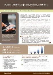 Рынок UMTS-телефонов, Россия, 2008-2011 - J'son & Partners