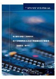 Digital Circuit Optimization