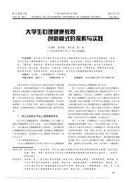 大学生心理健康教育创新模式的探索与实践 - 广东外语外贸大学