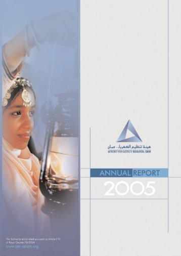 2005 Annual Report - authority for electricity regulation, oman