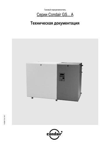 Серии Condair GS... A Техническая документация - Engvent.ru