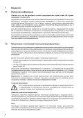Серии Condair GS... A Техническая документация - Engvent.ru - Page 4