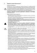 Серии Condair GS... A Техническая документация - Engvent.ru - Page 5