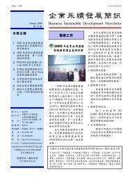企業永續發展簡訊 - 企業永續發展協會
