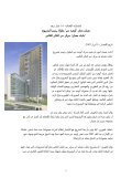 daman announces appointment of oger dubai as main ... - Saudi Oger - Page 5