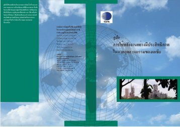Guide publication - Energy Efficiency Guide for Industry in Asia!