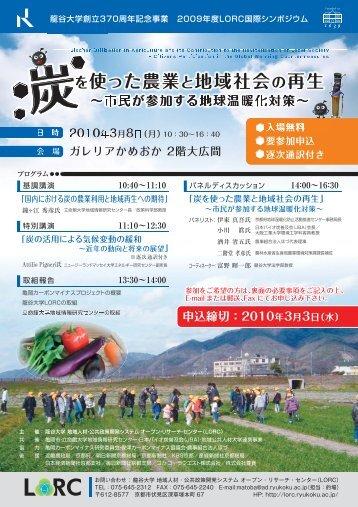 シンポジウムのご案内 - 龍谷大学 地域公共人材・政策開発リサーチ ...