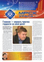 за декабрь 2009 года - МРСК Урала
