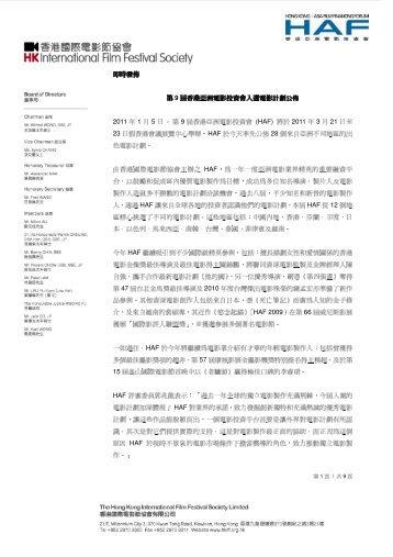 即時發佈第9 屆香港亞洲電影投資會入選電影計劃公佈2011 年1 月5 日