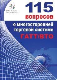 115 вопросов о многосторонней торговой системе ГАТТ/ВТО