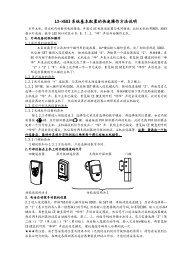 LX-HS03 系统基本配置的快速操作方法说明 - Lexing.com.cn