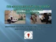 Гуз «воронежский областной центр медицинской профилактики»