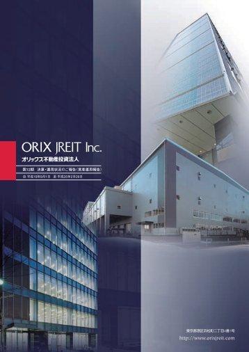 2008年2月期 資産運用報告 - オリックス不動産投資法人