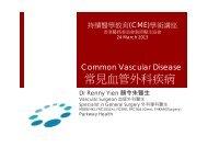 2013年3月24日 - 香港醫務委員會執照醫生協會