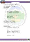Vision 2020 - Himachal Pradesh University - Page 3