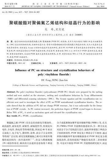聚碳酸酯对聚偏氟乙烯结构和结晶行为的影响 - 南京工业大学学报 ...