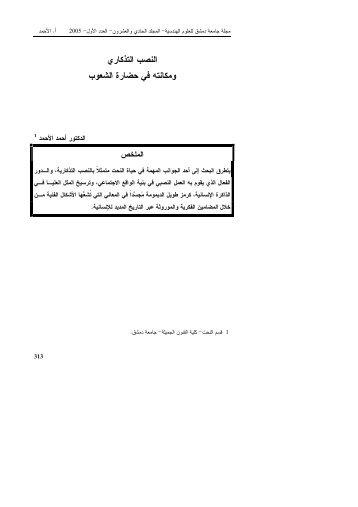 النصب التذكاري ومكانته في حضارة الشعوب - جامعة دمشق