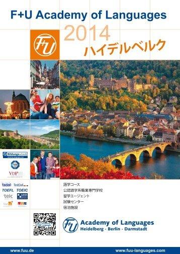 語学コース - F+U Language School