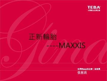 正新瑪吉斯(Maxxis)