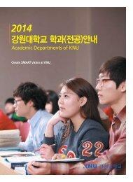 국어교육과 - 강원대학교