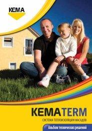 Альбом технических решений - Kema.si