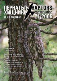 PDF (11,7 Mb) - Природа Южной Сибири и ее защитники