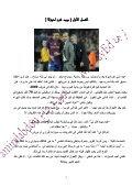IAmZlatanArabic - Page 3
