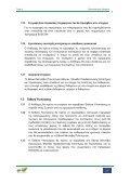 Γενικές προδιαγραφές και λειτουργικές απαιτήσεις για τη δημιουργία Β - Page 7
