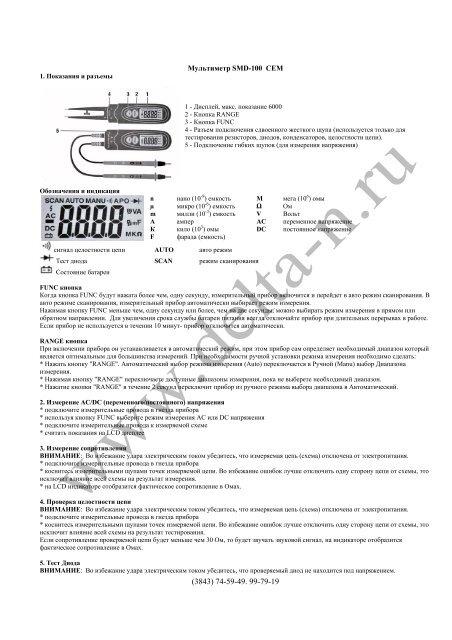 Мультиметр SMD-100