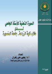 الصورة الذهنية للأستاذ الجامعى لدى طلاب كلية الزراعة جامعة المنصورة