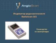 Дозиметр РадиаСкан-501 - инструкция (Скачать в формате PDF)