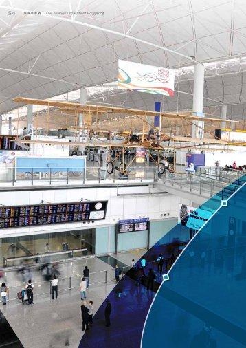 機場安全標準 - 民航處