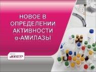 Новое в определении активности α-амилазы - Российская ...