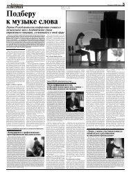 067_2008_p_3-4 - Азербайджанские известия
