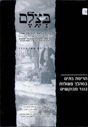 הריסת בתים במהלך פעולות כנגד מבוקשים - B'Tselem