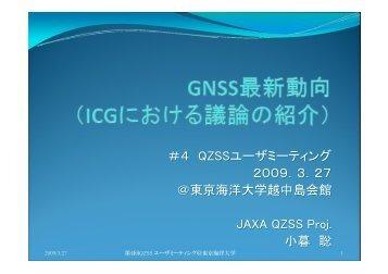ICGにおける議論の紹介 - みちびきデータ公開サイト[QZ-vision]