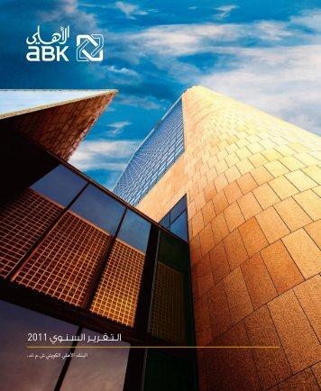 الـتـقـريـر السـنـوي 2011 - ABK