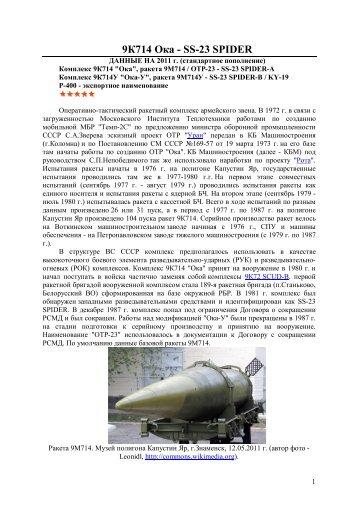 9К714 Ока - SS-23 SPIDER