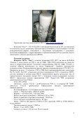 9К714 Ока - SS-23 SPIDER - Page 5