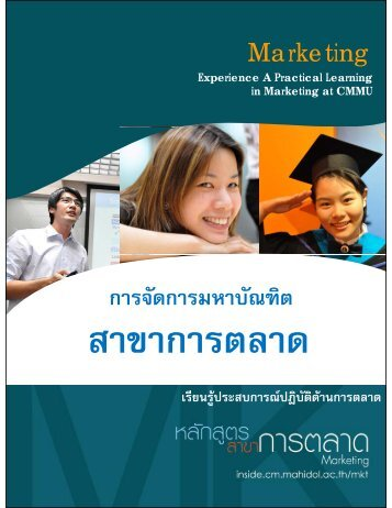 MK13A Marketing Booklet - Inside CMMU - Mahidol University
