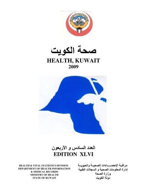Health Kuwait A Aˆa A A A A A A