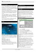คูมือการใชโปรแกรม - บริษัท ดิ ค เซลล์ - Page 5