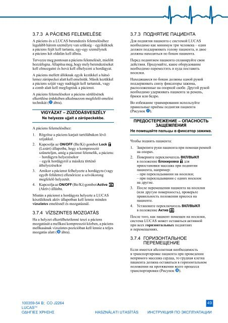 Σύστημα Καρδιοαναπνευστικής Ανάνηψης Mellkasi ... - Lucas CPR